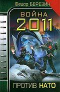 Федор Березин -Война 2011. Против НАТО