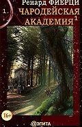 Ренард Фиерци - Чародейская Академия. Книга 1. Санта-Ралаэнна