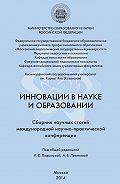 Коллектив авторов -Инновации в науке и образовании. Сборник научных статей Международной научно-практической конференции