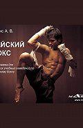 А. Цинис -Тайский бокс: программа для высших учебных заведений по тайскому боксу