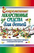 Андрей Евгеньевич Половинко -Современные лекарственные средства для детей