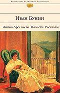 Иван Бунин -Кавказ