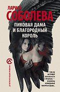 Лариса Соболева -Пиковая дама и благородный король