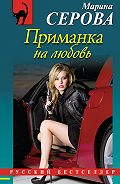 Марина Сергеевна Серова -Приманка на любовь