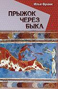 Илья Франк -Прыжок через быка