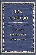 Лев Толстой -Полное собрание сочинений. Том 12. Война и мир. Том четвертый