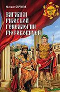 Михаил Серяков - Загадки римской генеалогии Рюриковичей