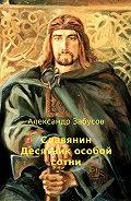 Александр Владимирович Забусов -Славянин. Десятник особой сотни