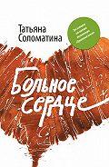 Татьяна Соломатина -Постоянная переменная