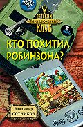 Владимир Сотников -Кто похитил Робинзона?
