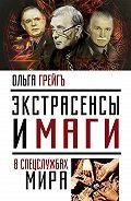 Ольга Грейгъ -Экстрасенсы и маги в спецслужбах мира