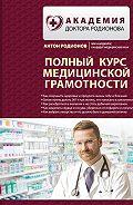 Антон Родионов -Полный курс медицинской грамотности