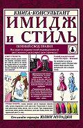 Юлия Мурадян -Имидж и стиль: полный свод правил