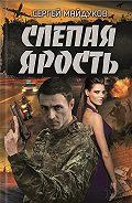 Сергей Майдуков - Слепая ярость