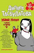 Диляра Тасбулатова -Мама, Колян ислово набукву«Б»