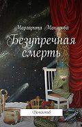 Маргарита Макарова -Безупречная смерть. Детектив