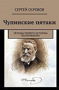Сергей Скробов -Чупинские пятаки. Легенды первого историка Екатеринбурга