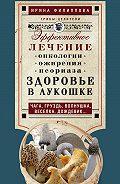 Ирина Филиппова -Здоровье в лукошке. Эффективное лечение онкологии, ожирения, псориаза. Чага, груздь, волнушка, веселка, дождевик…