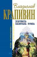 Владислав Крапивин -«Чоки-чок» или Рыцарь Прозрачного Кота