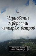 Енох Енох -Дуновение мудрости четырёх ветров. Двадцать пятая книга Хатуахвара