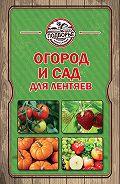 Тамара Руцкая -Огород и сад для лентяев