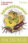 О. В. Ларина -Удивительные насекомые