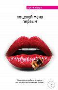 Лотти Могач -Поцелуй меня первым