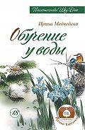 Ирина Медведева -Обучение у воды