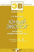 С. Н. Николаева - Юный эколог. Система работы в средней группе детского сада. Для работы с детьми 4-5 лет