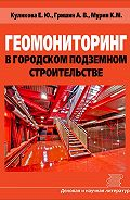 Кирилл Мурин, Александр Гришин, Елена Куликова - Геомониторинг в городском подземном строительстве
