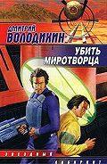 Дмитрий Володихин - Мой приятель Молчун