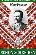 Іван Франко - Schon schreiben