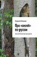 Сергей Попов -Про «secret» по-русски. Психологическая дискуссия