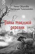 Наталья Тимошенко -Тайна таежной деревни