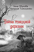 Елена Обухова -Тайна таежной деревни