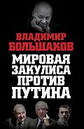 Владимир Большаков -Мировая закулиса против Путина