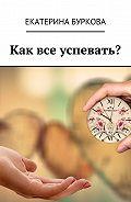 Екатерина Буркова -Как все успевать?