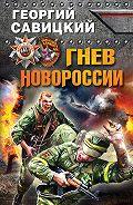 Георгий Савицкий - Гнев Новороссии