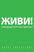 Ицхак Пинтосевич - Живи!7заповедей энергии и здоровья