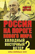 Андрей Фурсов - Россия на пороге нового мира. Холодный восточный ветер – 2