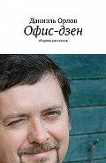 Даниэль Орлов -Офис-дзен (сборник)