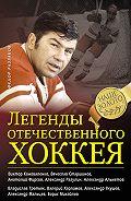 Федор Раззаков - Легенды отечественного хоккея