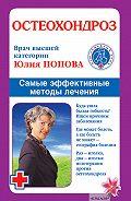 Юлия Попова - Остеохондроз. Самые эффективные методы лечения