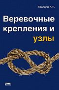 Андрей Кашкаров -Веревочные крепления и узлы