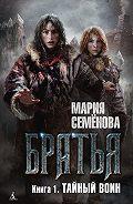 Мария Семёнова -Тайный воин
