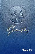 Владимир Ильич Ленин - Полное собрание сочинений. Том 13. Май ~ сентябрь 1906
