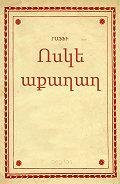 Րաֆֆի -Ոսկե աքաղաղ