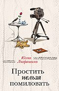 Юлия Лавряшина -Простить нельзя помиловать (сборник)