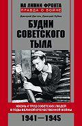 Дмитрий Зубов - Будни советского тыла. Жизнь и труд советских людей в годы Великой Отечественной Войны. 1941–1945
