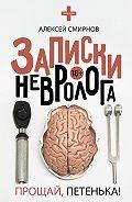 Алексей Смирнов -Записки невролога. Прощай, Петенька! (сборник)